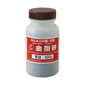 ナニワ研磨工業 NANIWA ABRASIVE 金剛砂 C砂 荒目 400g ポリ容器入り[RA0110]