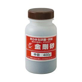 ナニワ研磨工業 金剛砂 C砂 中目 400g ポリ容器入り[RA0120]