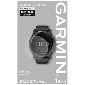 GARMIN ガーミン 液晶保護フィルム vivoactive 4用 M04-JPC10-09[M04JPC1009]