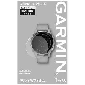 GARMIN ガーミン 液晶保護フィルム VENU 2S / vivoactive 4S用 M04-JPC10-10[M04JPC1010]