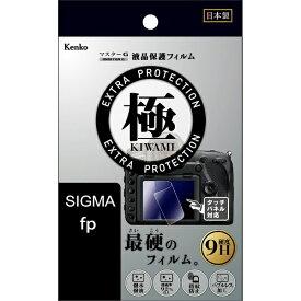 ケンコー・トキナー KenkoTokina マスターG液晶保護フィルム 極(KIWAMI) シグマ fp用 KLPK-SIFP