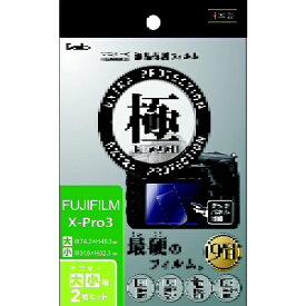 ケンコー・トキナー KenkoTokina マスターG液晶保護フィルム 極(KIWAMI) フジフイルム X-Pro3用 KLPK-FXPRO3