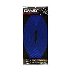 ハセプロ HASEPRO CRIM2-17B リムガードII 17インチ ブルー