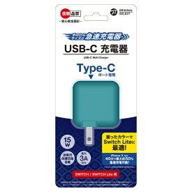 弥三郎商店 Yasaburou-shouten SwitchLite用 USB-C 充電器 ターコイズ BKS-NSL012【Switch Lite】