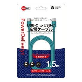 弥三郎商店 Yasaburou-shouten SwitchLite用 C to C充電ケーブル ターコイズ1.5m BKS-NSL006【Switch Lite】