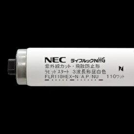 NEC エヌイーシー 紫外放射カット直管蛍光ランプ FLR110HEXNAPNU