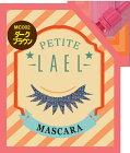 その他メーカー PETITE LAEL(プチラエル) MASCARA ダークブラウン