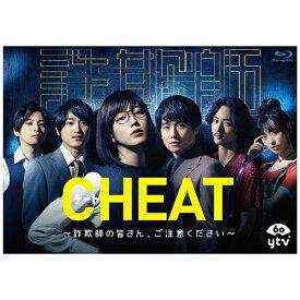 TCエンタテインメント TC Entertainment CHEAT チート 〜詐欺師の皆さん、ご注意ください〜 Blu-ray BOX【ブルーレイ】