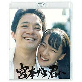 【2020年03月06日発売】 角川映画 KADOKAWA 宮本から君へ【ブルーレイ】
