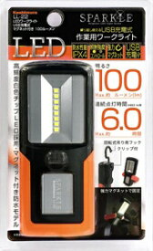 樫村 KASHIMURA L-22 LEDワークライト USB充電式 マグネット付き 100ルーメン LL-20