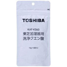 東芝 TOSHIBA 東芝加湿器用洗浄クエン酸 ホワイト KAF-KS60-W