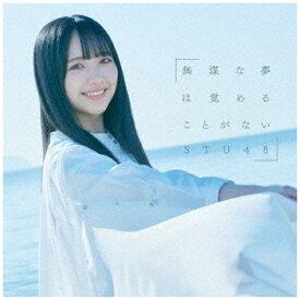 キングレコード KING RECORDS STU48/ 無謀な夢は覚めることがない Type B 初回限定盤【CD】