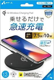 エアージェイ air-J 薄型Qiワイヤレス充電パッド ブラック AWJPD6BK [ワイヤレスのみ]