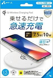 エアージェイ air-J 薄型Qiワイヤレス充電パッド ホワイト AWJPD6WH [ワイヤレスのみ]
