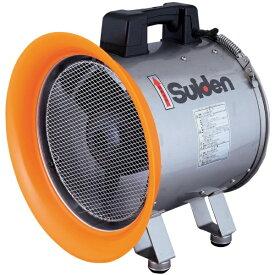 スイデン Suiden スイデン 送排風機(軸流ファンブロワ)ハネ288mm3相200V防食型 SJF-300CP-3