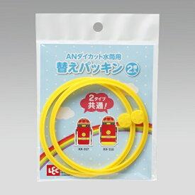 レック LEC ダイカット水筒用替えパッキン A00009【wtbaby】