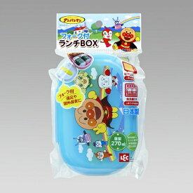 レック LEC アンパンマンフォーク付ランチBOX ブルー KK-312【wtbaby】