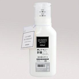 レック LEC 押して計る洗濯洗剤ボトル600ml W00108【wtnup】