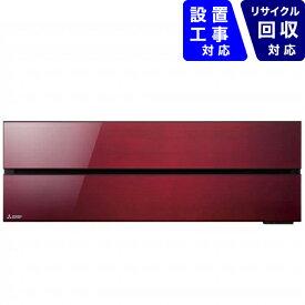 三菱 Mitsubishi Electric MSZ-FL4020S-R エアコン 2020年 霧ヶ峰Style FLシリーズ ボルドーレッド [おもに14畳用 /200V]