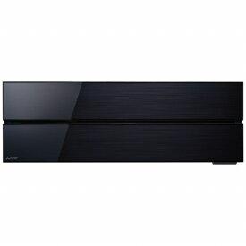 三菱 Mitsubishi Electric MSZ-FL5620S-K エアコン 2020年 霧ヶ峰Style FLシリーズ オニキスブラック [おもに18畳用 /200V]