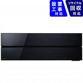 三菱 Mitsubishi Electric MSZ-FL6320S-K エアコン 2020年 霧ヶ峰Style FLシリーズ オニキスブラック [おもに20畳用 /200V]