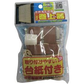 ワタナベ工業 Watanabe Industory ワタナベ 天然すだれ用二連巻上器 SK-03