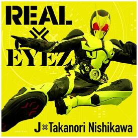 エイベックス・エンタテインメント Avex Entertainment J × Takanori Nishikawa/ REAL × EYEZ(DVD付)【CD】