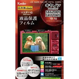 ケンコー・トキナー KenkoTokina マスターG液晶保護フィルム キヤノンPSSX620HS/SX720HS用 KLPM-CPSSX620HS