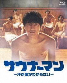 ハピネット Happinet サウナーマン 〜汗か涙かわからない〜 Blu-ray BOX【ブルーレイ】