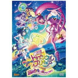 ポニーキャニオン 映画スター☆トゥインクルプリキュア 星のうたに想いをこめて 特装版【DVD】
