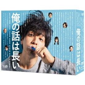 【2020年04月08日発売】 バップ VAP 俺の話は長い Blu-ray BOX【ブルーレイ】