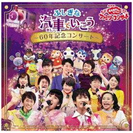 ポニーキャニオン PONY CANYON (キッズ)/ NHK「おかあさんといっしょ」ファミリーコンサート ふしぎな汽車でいこう 〜60年記念コンサート〜【CD】