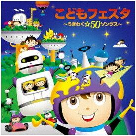 日本クラウン NIPPON CROWN (童謡/唱歌)/ こどもフェスタ〜うきわく☆50ソングス〜【CD】