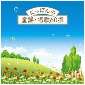 日本クラウン NIPPON CROWN (童謡/唱歌)/ にっぽんの童謡・唱歌60撰【CD】