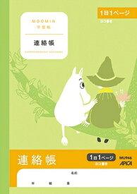 アピカ APICA ムーミンA5連絡帳1日1P MU946