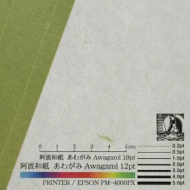 アワガミファクトリー Awagami Factory No.64 〔各種プリンタ〕コピーができる和紙 羽二重 0.15mm [A4 /10枚] グリーン[NO64]