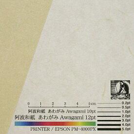 アワガミファクトリー Awagami Factory No.66 〔各種プリンタ〕コピーができる和紙 羽二重 0.15mm [A4 /10枚] アイボリー[NO66]