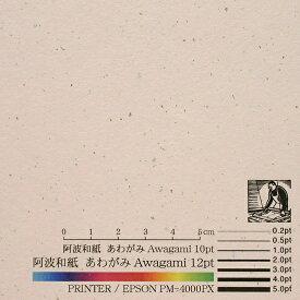 アワガミファクトリー Awagami Factory No.97 〔各種プリンタ〕コピーができる和紙 ミルキーウェイ 0.17mm [A4 /20枚] ベビーピンク[NO97]
