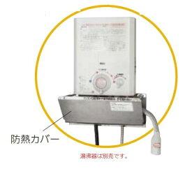 ノーリツ NORITZ 小型湯沸器用防熱カバー YP0302HM