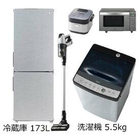 ビックカメラ限定セット 一人暮らし家電セット5点 [URBAN CAFE_B] (冷蔵庫:173L、洗濯機、電子レンジ、炊飯器、クリーナー)【newliferb】[家電セット 新生活 一人暮らし 新品]