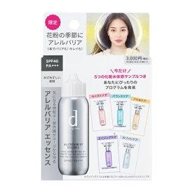 資生堂 shiseido dプログラム(ディープログラム)アレルバリア エッセンス 化粧水体感セット(40mL)〔美容液・オイル〕