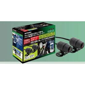 MITSUBA ミツバ バイク専用ドライブレコーダー EDR-21 [Full HD(200万画素) /前後カメラ対応][EDR21]