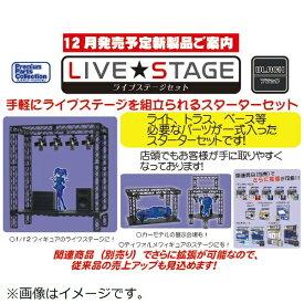 ホビーベースイエローサブマリン HOBBY BASE Yellow Submarine ライブステージセット ブラック