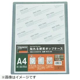 トラスコ中山 TRUSCO 貼れる硬質ポップケース A4横 SCCA4S
