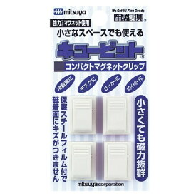 ミツヤ mitsuya MGクリップキュービット白4個 CB-01P-WH