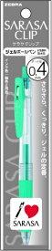 ゼブラ ZEBRA サラサクリップ04NBG1本入N P-JJS15-BG