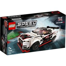 レゴジャパン LEGO 76896 スピードチャンピオン 日産 GT-R ニスモ 【代金引換配送不可】