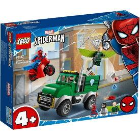 レゴジャパン LEGO 76147 マーベル スーパーヒーローズ スパイダーマン vs. ヴァルチャーのトラック強盗