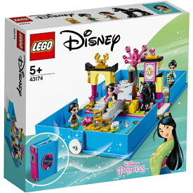 レゴジャパン LEGO 43174 ディズニー ムーランのプリンセスブック