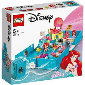 レゴジャパン LEGO 43176 ディズニー アリエルのプリンセスブック
